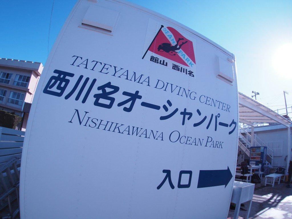 西川名に行ったけど。