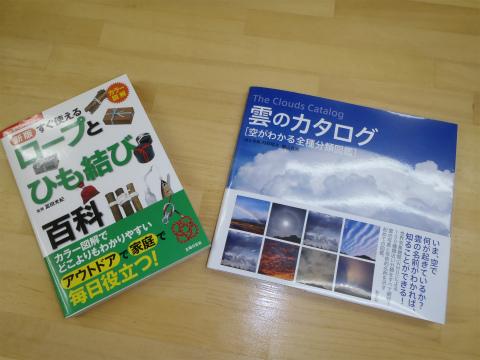 本買っちゃいました!