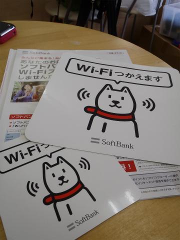 ソフトバンクWi-fiスポット☆