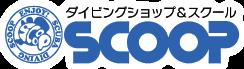 南流山のダイビングスクールSCOOP【スクープ】