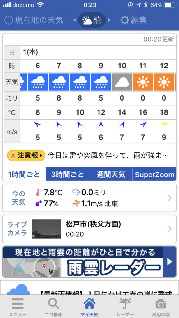 明日は嵐??