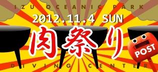 いい日(11.4) 肉の日、肉祭り~(^O^)/