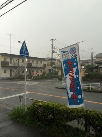 すごい雨だぁー!